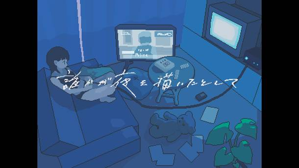 「誰かが夜を描いたとして」MV