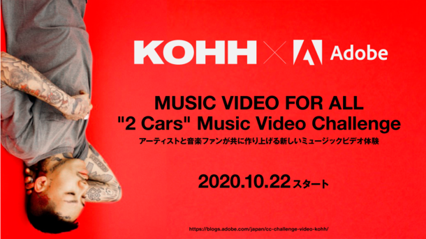 "『Music Video for All. ""2 Cars"" Music Video Challenge』"