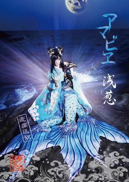 CD音源「アマビヱ」【豪華数量限定盤】(CD+DVD)