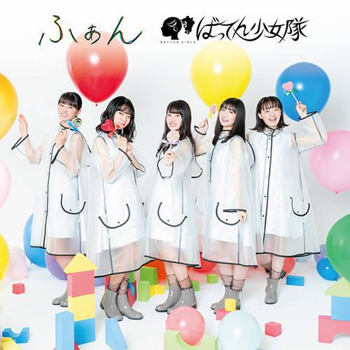 アルバム『ふぁん』【ダウンロードカード付き豪華動画盤】