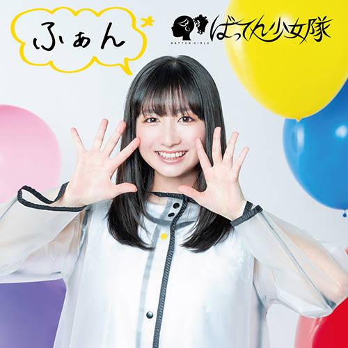 アルバム『ふぁん』【ごいっしょ盤(メンバーごと5種)】