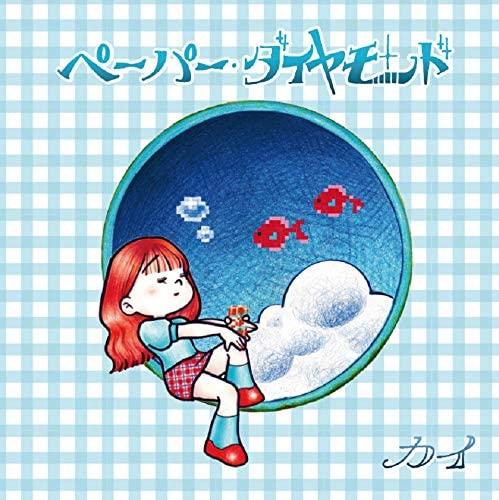 「ガス抜き記念の日」収録アルバム『ペーパー・ダイヤモンド』/カイ