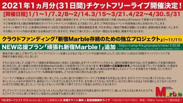 新宿Marble 告知画像