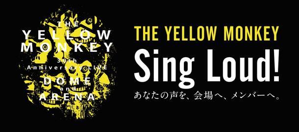 『Sing Loud! あなたの声を、会場へ、メンバーへ。』