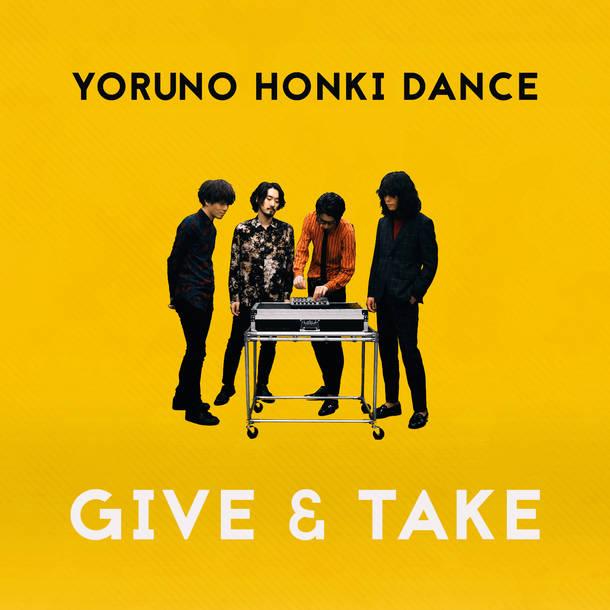 配信シングル「GIVE & TAKE」