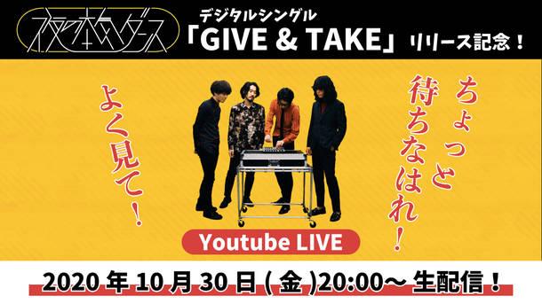 「GIVE & TAKE」リリース記念!『ちょっと待ちなはれ!よく見て!YouTube LIVE』