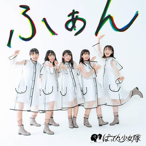 アルバム『ふぁん』【通常盤】(CD)
