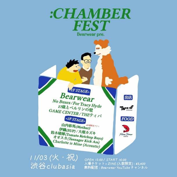 『:CHAMBER FEST』