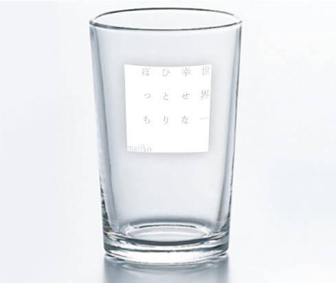アルバム『世界一幸せなひとりぼっち』【初回限定生産:ひとりぼっち盤】特製オリジナル・グラス