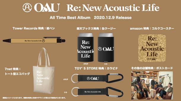 アルバム『Re:New Acoustic Life』店舗別購入特典