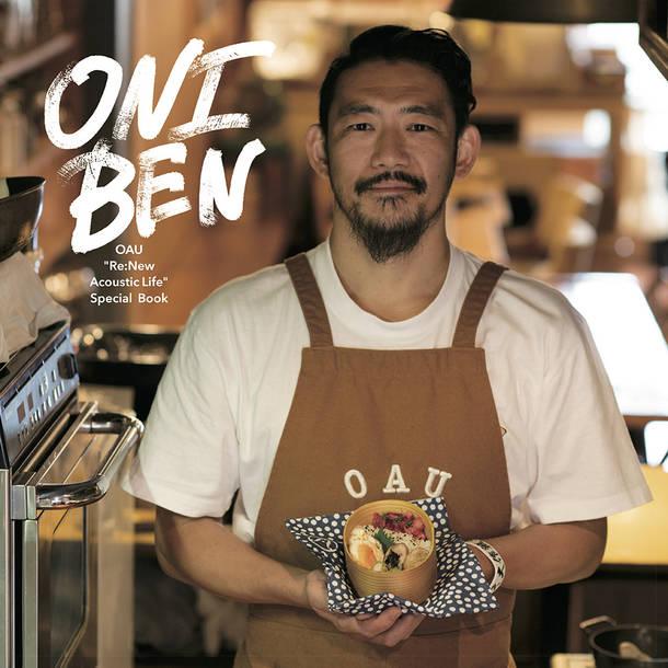 鬼オリジナルお弁当レシピBOOK「ONIBEN」