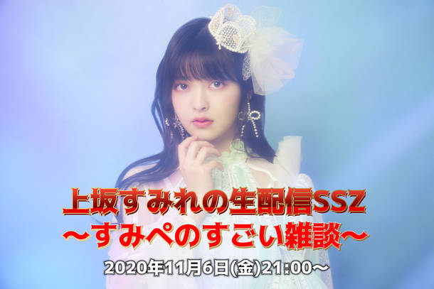 『上坂すみれの生配信SSZ 〜すみぺのすごい雑談〜』