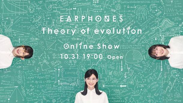 『EARPHONES Theory of evolution Online Show』