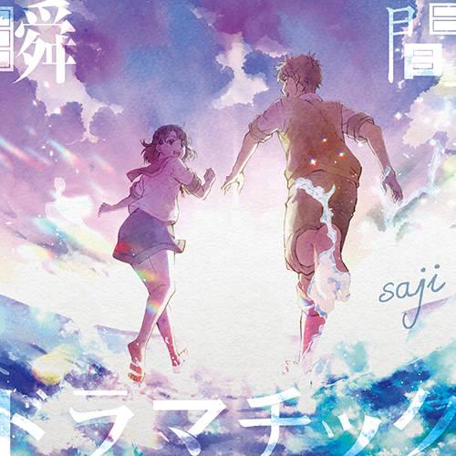 シングル「瞬間ドラマチック」【初回限定盤】(CD+DVD)