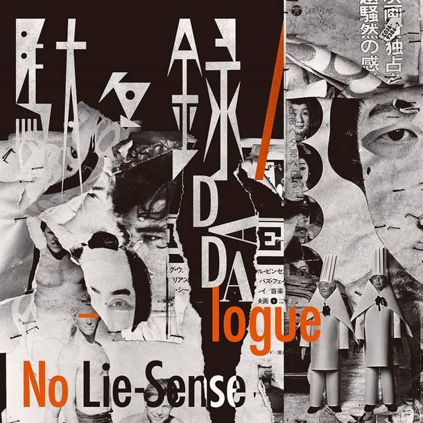 アルバム『駄々録~Dadalogue』【アナログLP盤】(2枚組)