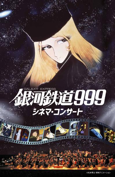 『劇場版銀河鉄道999』シネマ・コンサート