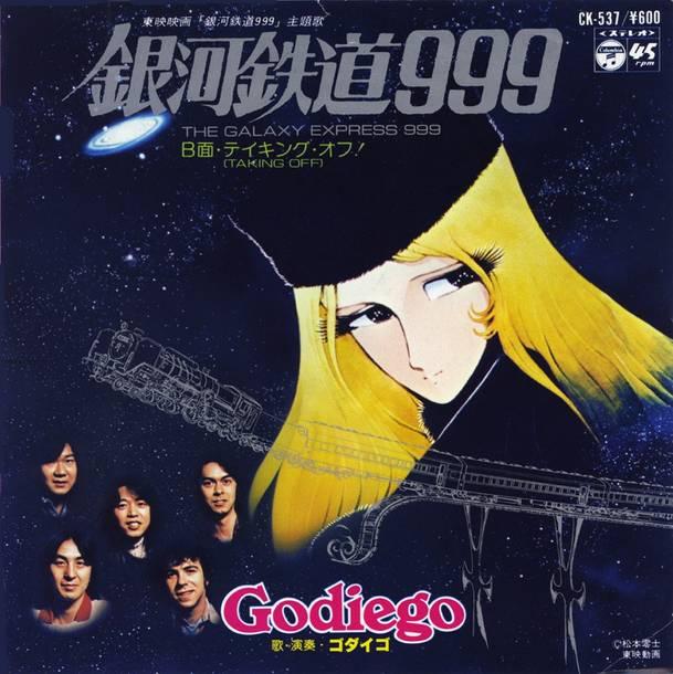 シングル「銀河鉄道999」(c)松本零士・東映アニメーション