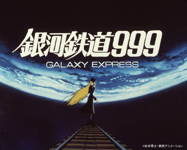 『劇場版銀河鉄道999』(c)松本零士・東映アニメーション
