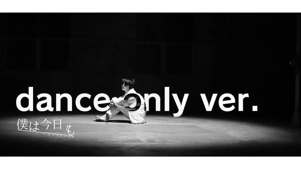 『【踊ってみた】僕は今日も/Vaundy オリジナル振り付け  (dance only ver.)』