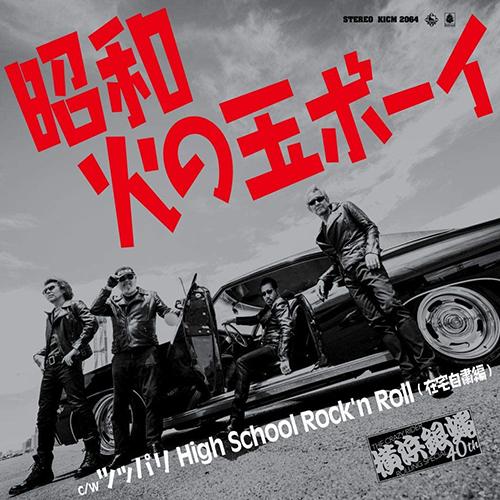 「ツッパリ High School Rock'n Roll (在宅自粛編)」収録シングル「昭和火の玉ボーイ」/THE CRAZY RIDER 横浜銀蝿 ROLLING SPECIAL 40th