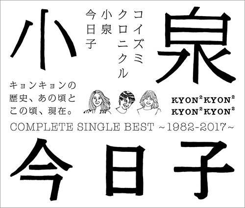 「なんてったってアイドル」収録アルバム『コイズミクロニクル~コンプリートシングルベスト 1982-2017~』/小泉今日子