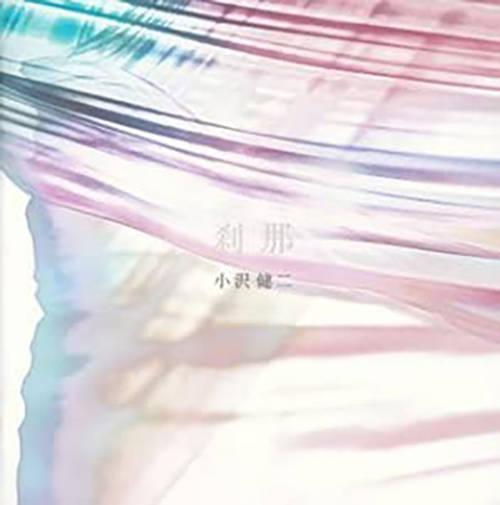「強い気持ち・強い愛」収録アルバム『刹那』/小沢健二