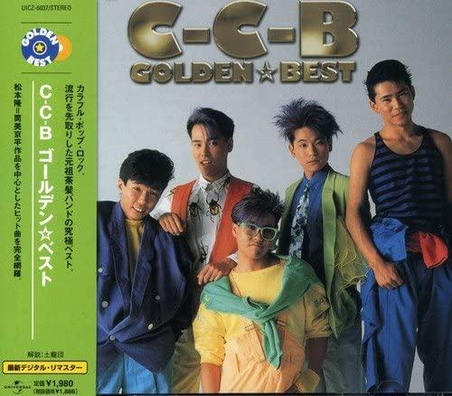 「Romanticが止まらない」収録アルバム『ゴールデン☆ベスト』/C-C-B