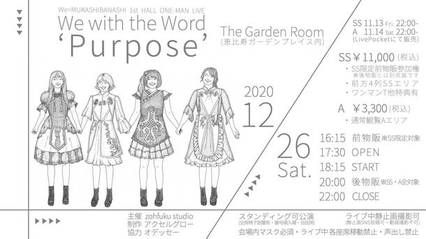 『1st HALL ONE-MAN LIVE『We with the Word 'Purpose'』』フライヤー
