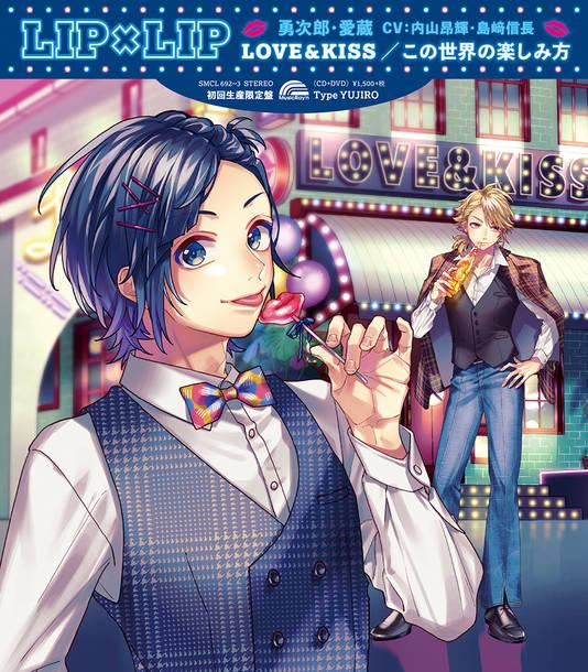 シングル「LOVE&KISS/この世界の楽しみ方」【Type YUJIRO(初回生産限定盤)】(CD+DVD)