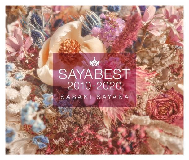 アルバム『SAYABEST 2010-2020』