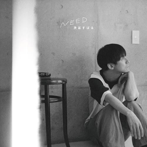 アルバム『NEED』【CD】