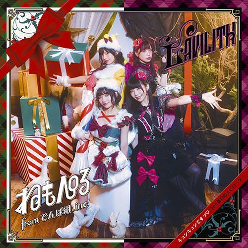 シングル「キュンキュンですっ♡/ 365番目のエピローグ」【完全生産限定盤A】(CD+DVD)