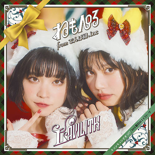 シングル「キュンキュンですっ♡/ 365番目のエピローグ」【完全生産限定盤B】(CD)