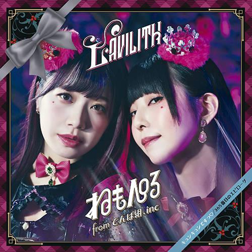シングル「キュンキュンですっ♡/ 365番目のエピローグ」【完全生産限定盤C】(CD)