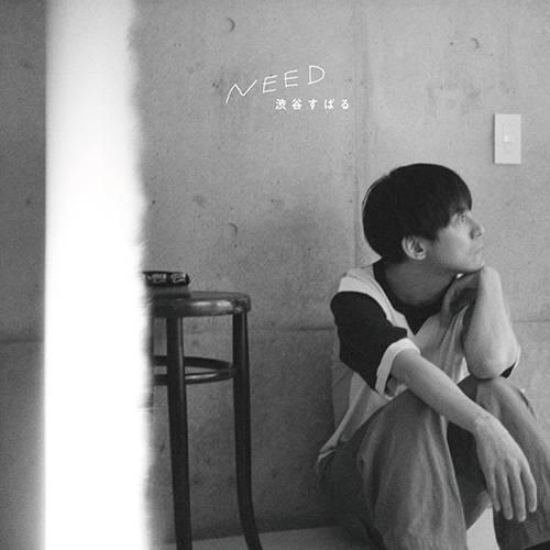 アルバム『NEED』【CD盤】