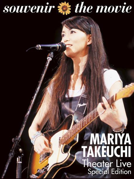 ライブDVD&Blu-ray『souvenir the movie 〜MARIYA TAKEUCHI Theater Live〜 (Special Edition)』