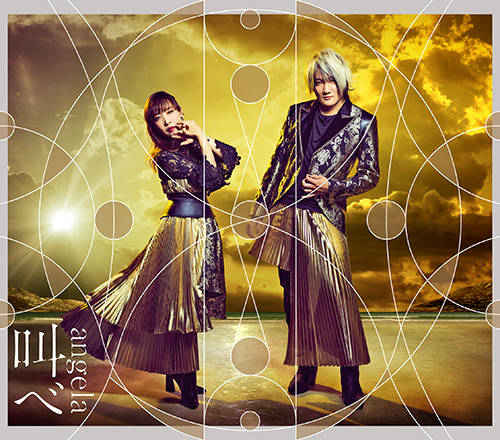 シングル「叫べ」【期間限定盤】(CD+Blu-ray)