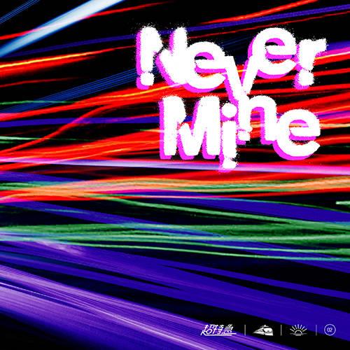 配信シングル「Never Mine」