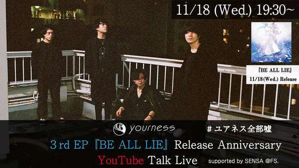 『ユアネス 3rd EP『BE ALL LIE』Release Anniversary YouTube Talk Live』