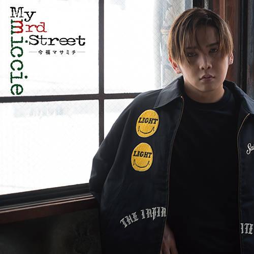アルバム『My 3rd street』【完全版1】(CD+DVD)