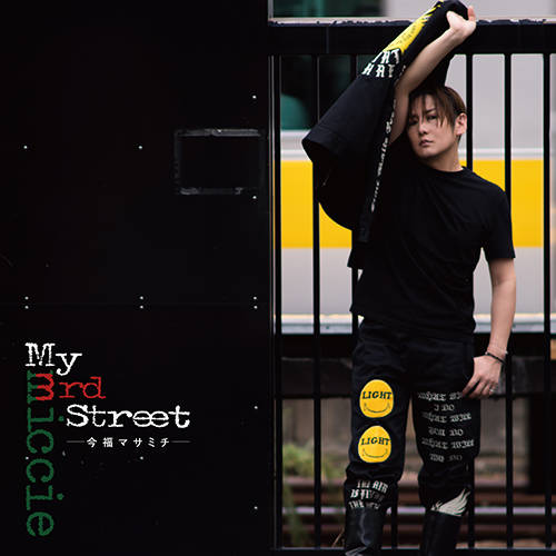 アルバム『My 3rd street』【完全版2】(CD+Blu-ray)