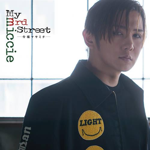アルバム『My 3rd street』【通常版】(CD)