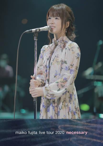 ライブDVD『藤田麻衣子 LIVE TOUR 2020 ~necessary~』※アナザージャケット