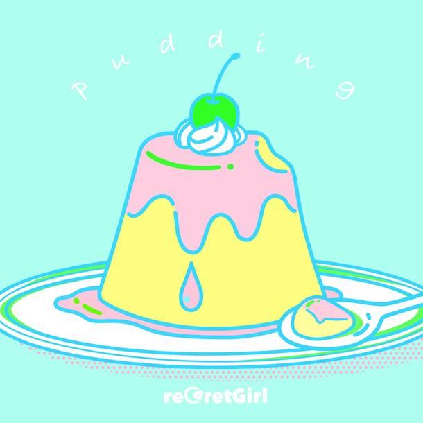 配信シングル「pudding」