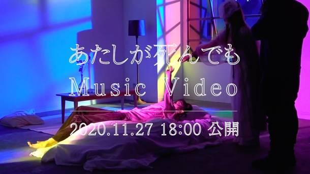 「あたしが死んでも」(Music Video Teaser)