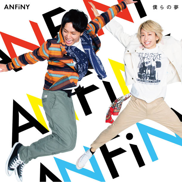ミニアルバム『僕らの夢』【初回限定盤】(CD+DVD)