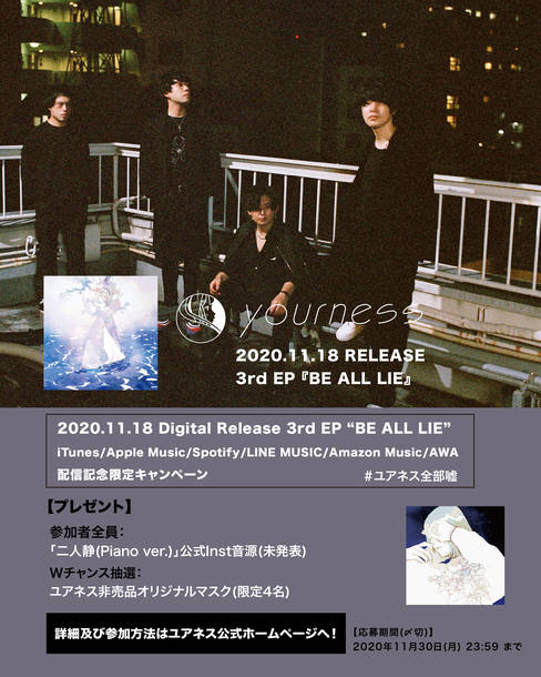 EP『BE ALL LIE』配信/発売 記念キャンペーン