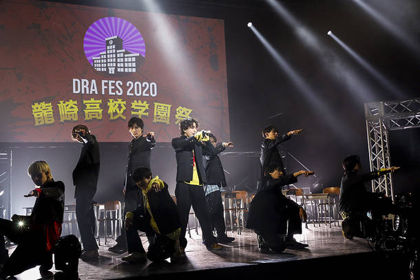 【SUPER★DRAGON  ライヴレポート】 『DRA FES 2020 -龍崎高校学園祭-』2020年11月15日 at 配信ライヴ