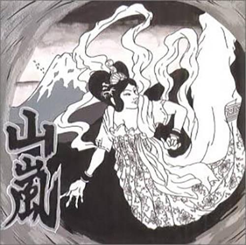 「嵐2000」収録アルバム『未体験ゾーン』/山嵐
