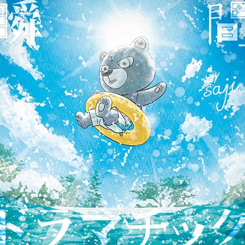 シングル「瞬間ドラマチック」【通常盤】(CD)
